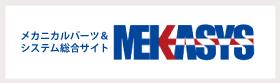 メカニカルパーツ&システム総合サイトMEKASYS