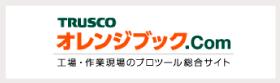 TRUSCOオレンジブック.com