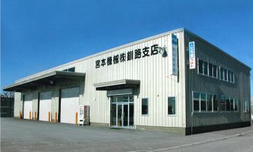 宮本機械 釧路支店