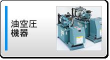 油空圧機器