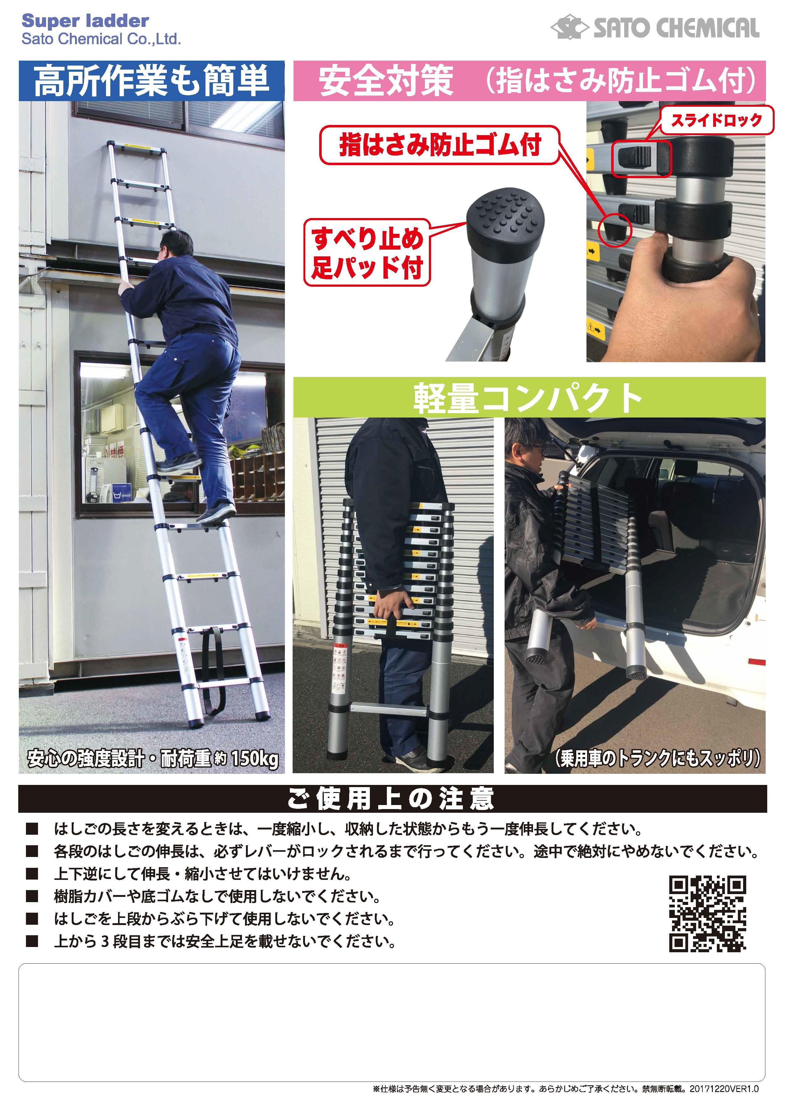 08_ladder_ページ_2