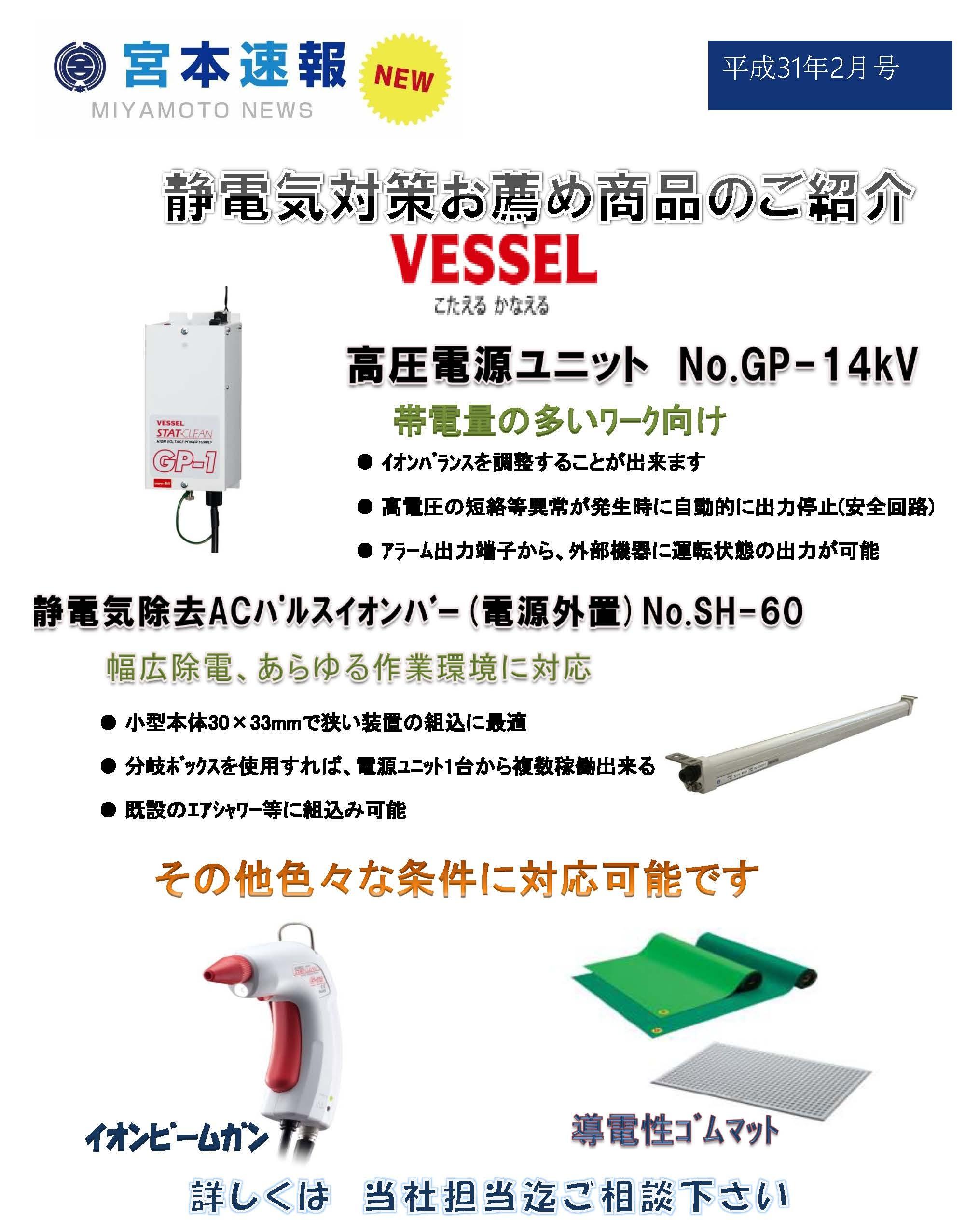 静電気対策におすすめ商品のご紹介!