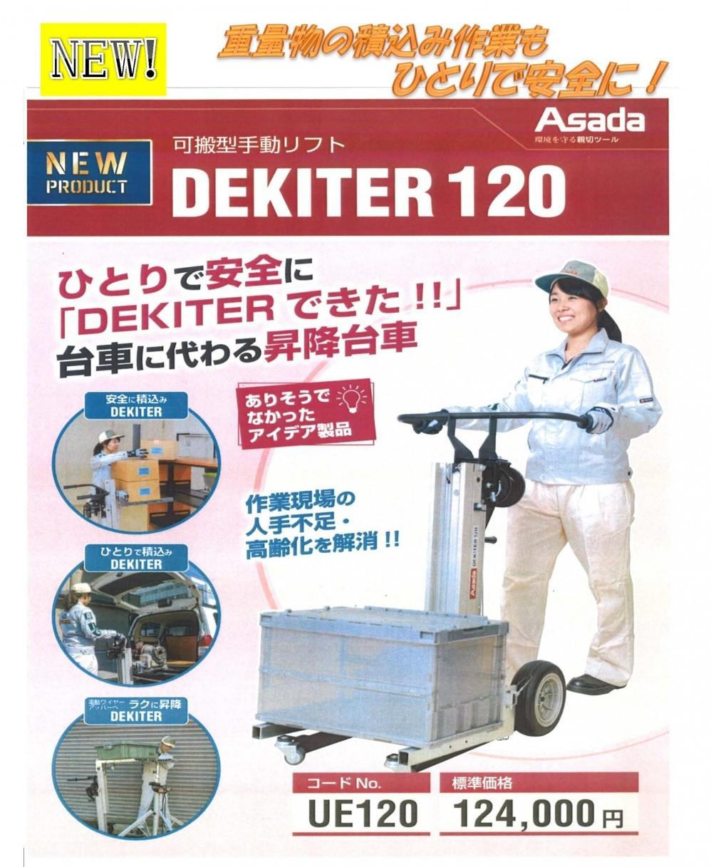 重量物の積込みをアシスト!Asada 可搬型手動リフト DEKITER120