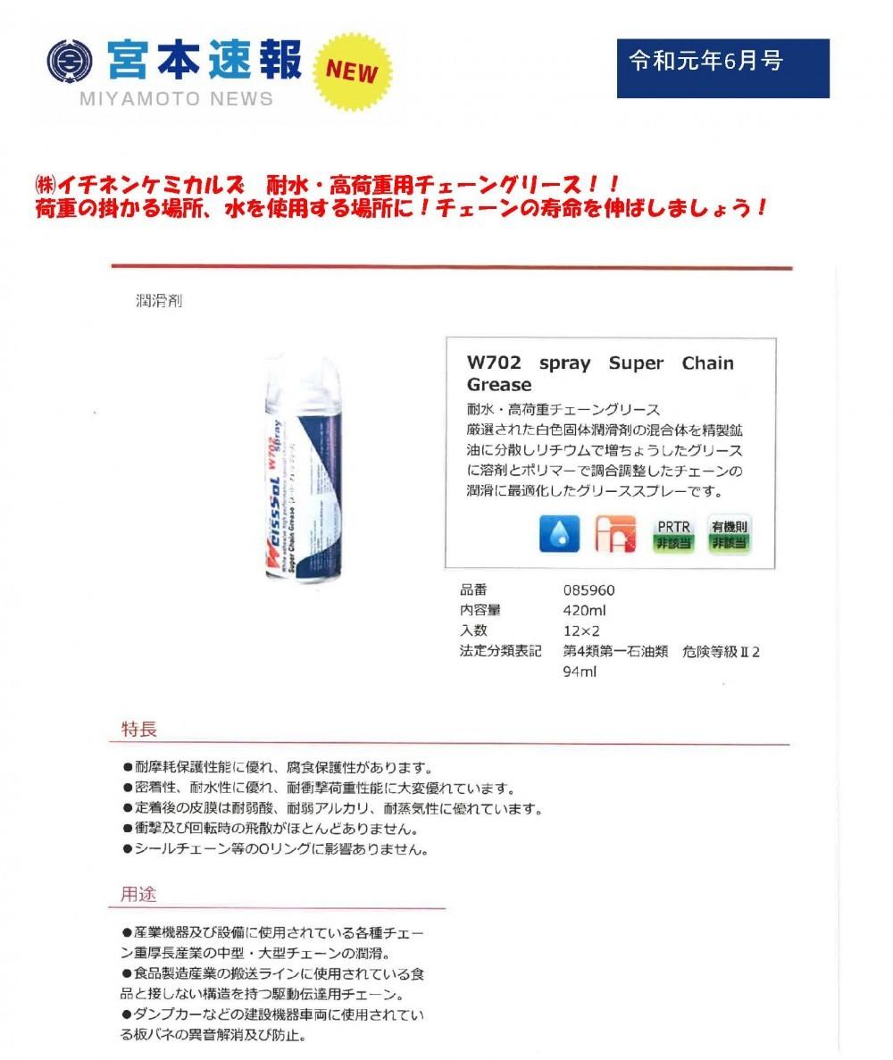 宮本速報2019.6月号_ページ_2